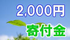 2,000円の寄付