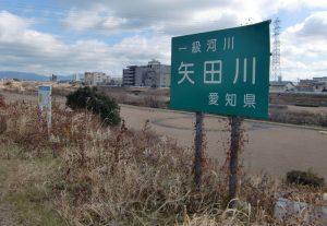 矢田川の風景